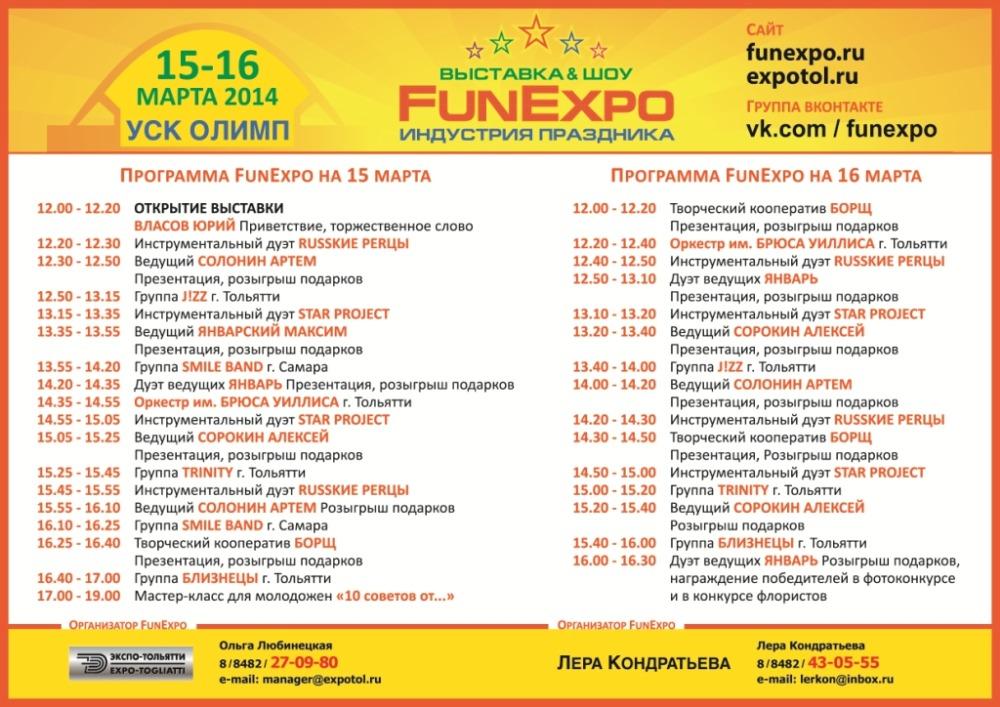 Программа выставки FunExpo 2014
