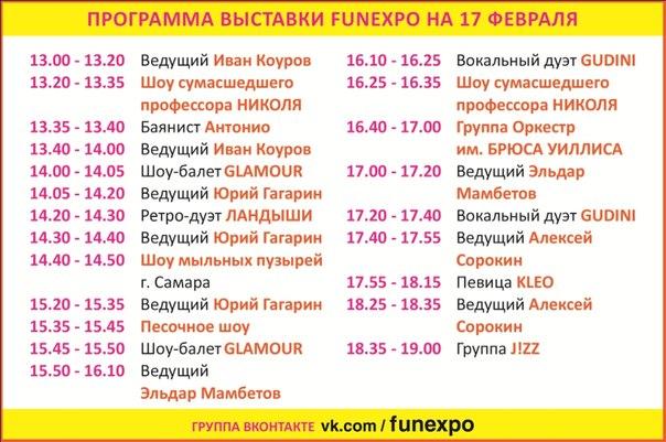 Программа выставки&шоу Funexpo 2013 2 день