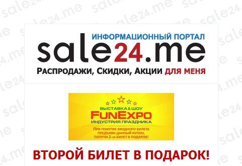 Купон FUNEXPO