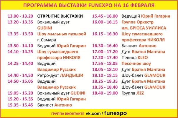 Программа выставки&шоу Funexpo 2013 1 день