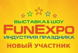 Свадебный журнал LOVE&LIFE - участник выставки FunExpo